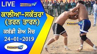 🔴 [LIVE] Kalia Saktra (Tran Taran) Kabaddi Show Match 24 Jan 2019 www.Kabaddi.Tv