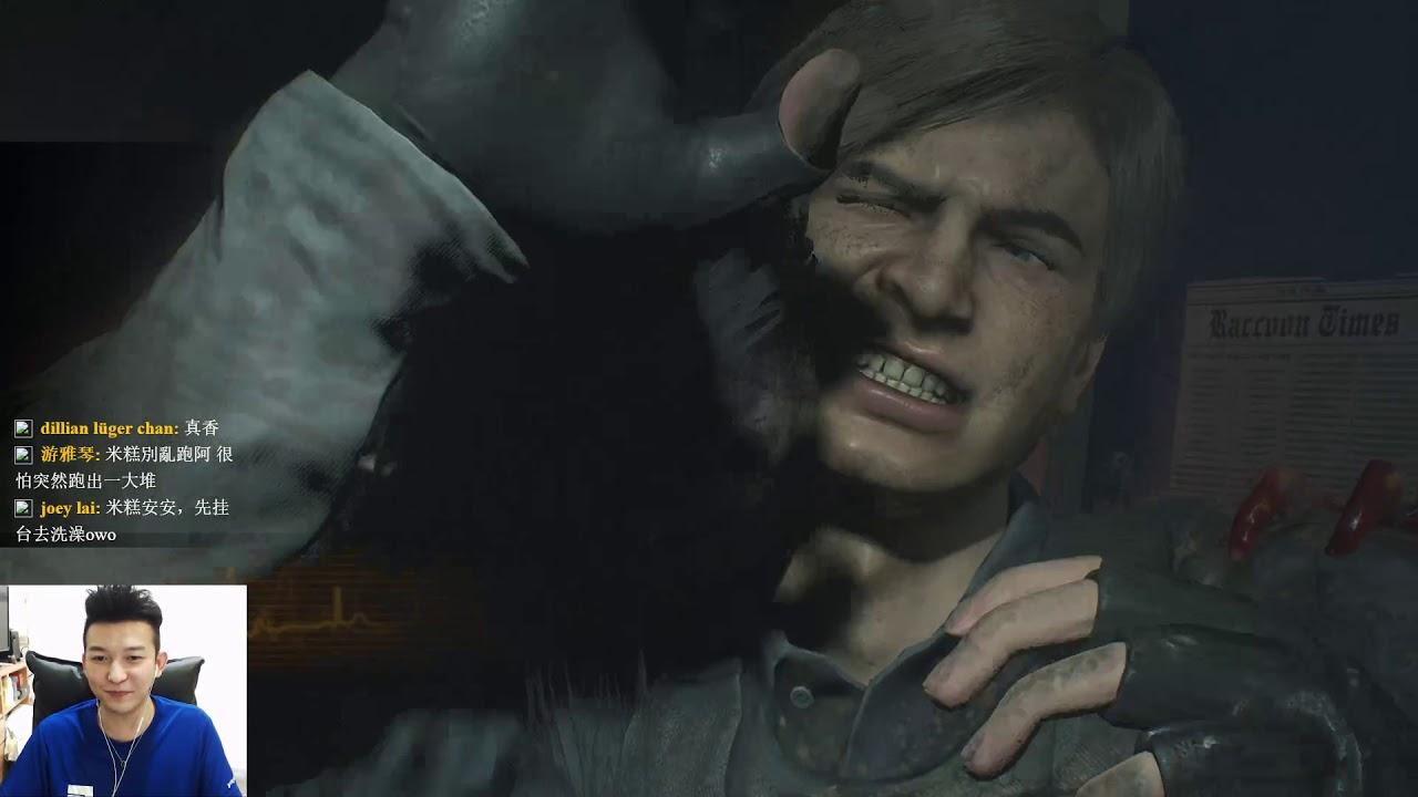 Resident Evil 2 Remake《惡靈古堡2重製版》【米糕恐怖遊戲】直播完整版#6
