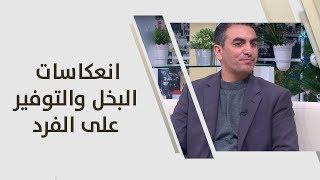 صلاح داود وناريمان عطية - انعكاسات البخل والتوفير على الفرد