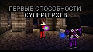 Minecraft PE сериал: Первые Способности Супергероев 2-сезон 1-серия (безжалостные дни)