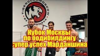 Марданшин взял кубок  Москвы по бодибилдингу! Дом2 новости