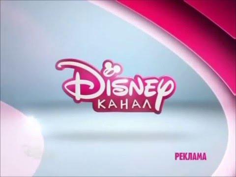 [fanmade] Disney Channel Russia commercial break bumper ...