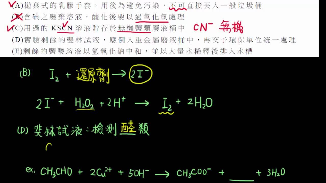 102指考化學第5題 - YouTube