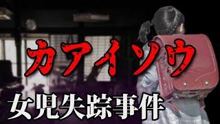 【未解決事件】三重県で起きた女児失踪事件と家族に届いた手紙について【オカルト/都市伝説系】