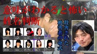 【閲覧注意】殺害された被害者の命式。座間9遺体事件