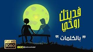 فديتك روحي يا روح الفؤاد  - كاملة بالكلمات  (Lyrics Video)