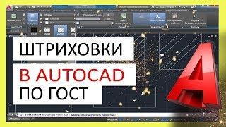 штриховка в Автокад Как сделать, создать штриховку AutoCAD