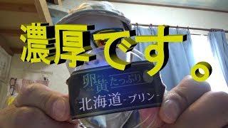 卵黄たっぷり北海道・プリン
