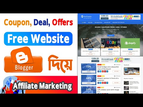 Create Coupons And Deals Website With Blogger | Coupon Website Blogger For Affiliate Marketing
