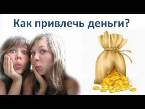 как привлечь деньги к себе срочно