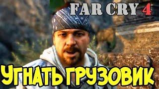 Прохождение Far Cry 4. Задание Хёрка: захват грузовика. Смешной бубляж.