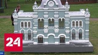 Московские вокзалы превратились в миниатюры с куклами - Россия 24