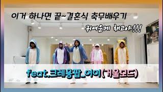 결혼식 귀여운 축무 연습 영상(feat.크레용팝_어이) (Crayon Pop-Uh-ee)