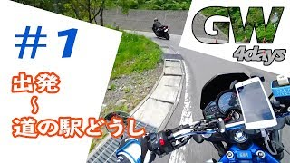 G.W.Touring #1【GLADIUS400 ZX-12R】 出発→道の駅どうし