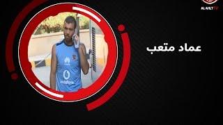 بالفيديو.. عماد متعب: «لو مش هقدر ألعب 90 دقيقة هقعد في البيت»