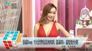 Publication Date: 2019-07-09   Video Title: 2019-07-09 性感Deep V大露背艷壓向海嵐 楊思