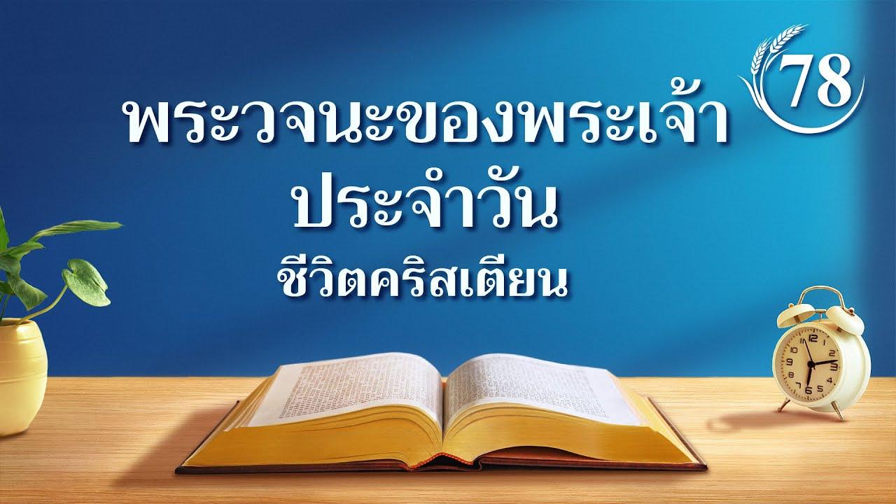 """พระวจนะของพระเจ้าประจำวัน   """"พระคริสต์ทรงพระราชกิจแห่งการพิพากษาด้วยความจริง""""   บทตัดตอน 78"""
