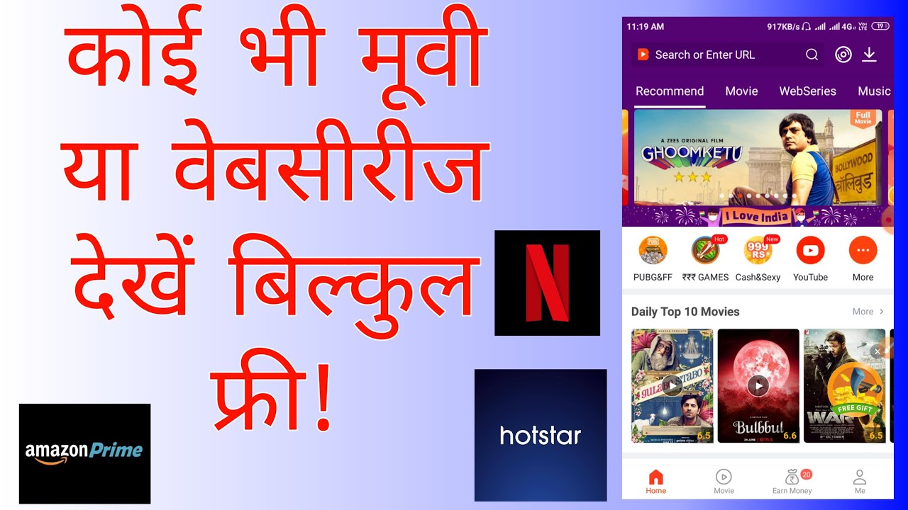 Download Koi Bhi Movie ya Webseries Free Me Kaise Download Kare? How to Download any Movie or Webseries Free?