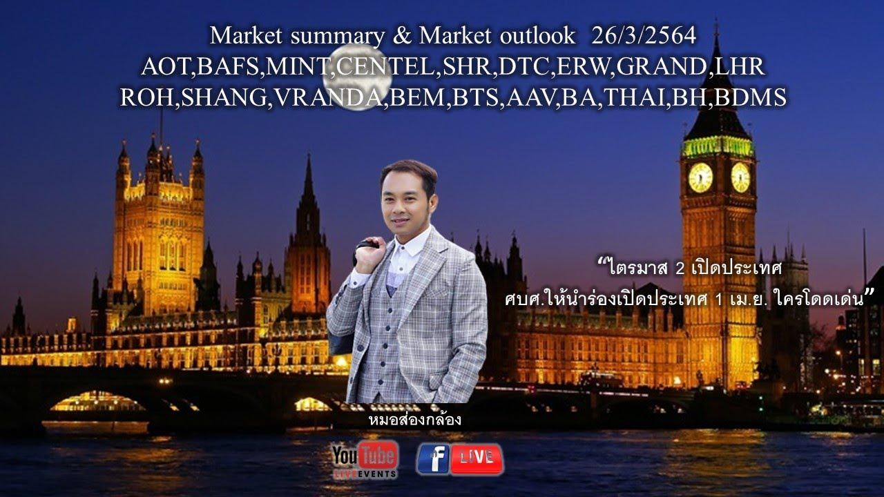 Market summary & Market outlook  26/3/2564