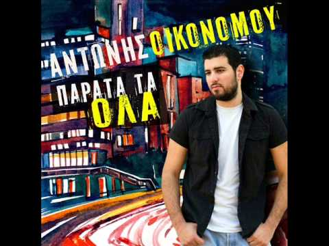 Antonis oikonomou-parata ta ola ΤΡΑΓΟΥΔΙ ΕΒΔΟΜΑΔΑΣ energy 96,6 fm.