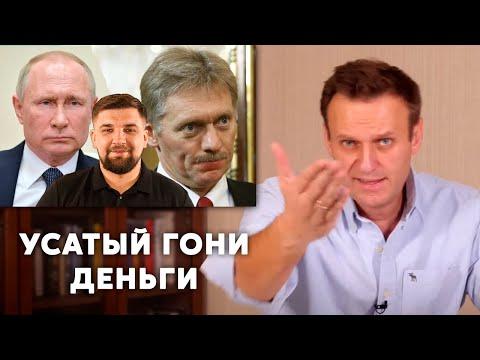Баста НАЕХАЛ на ПУТИНА   Песков ОТВЕТИЛ Навальному   Реакция Алексея