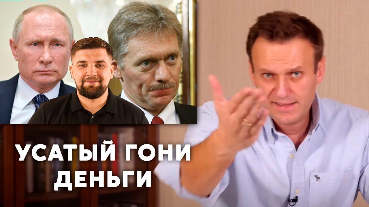 Баста НАЕХАЛ на ПУТИНА | Песков ОТВЕТИЛ Навальному | Реакция Алексея