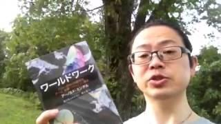 よむタメ!vol.245『ワールドワーク』アーノルド・ミンデル