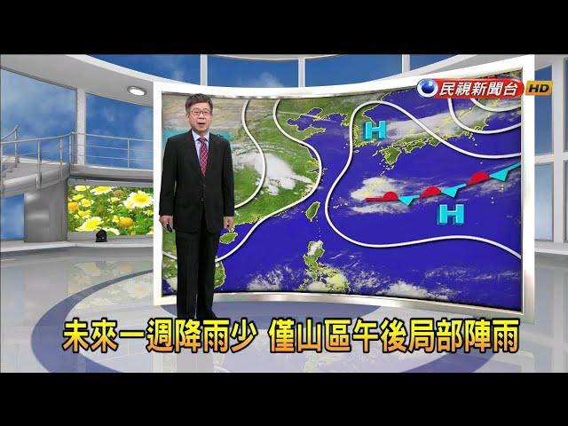 2021/5/10 未來一週降雨少 僅山區午後局部陣雨-民視新聞