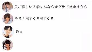 2018/05/29 関バリ 文字起こし 関西ジャニーズJr. 藤原丈一郎 大橋和也 ...