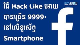 វិធី Hack Like អោយបានច្រើន 9999+ នៅលើទូរស័ព្ទ android | How to hack like on facebook with smartphone