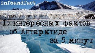 13 интересных фактов об Антарктиде за 5 минут, познавательно и интересно! infoandfact(13 интересных фактов об Антарктиде за 5 минут, познавательно и интересно! infoandfact., 2015-07-06T16:56:21.000Z)