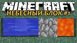 Генератор Булыжника Minecraft Небесный Блок 1