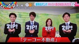 2019-2-13 「家売るオンナの逆襲」第6話-1 宣傳仲村亨北川景子千葉雄大...