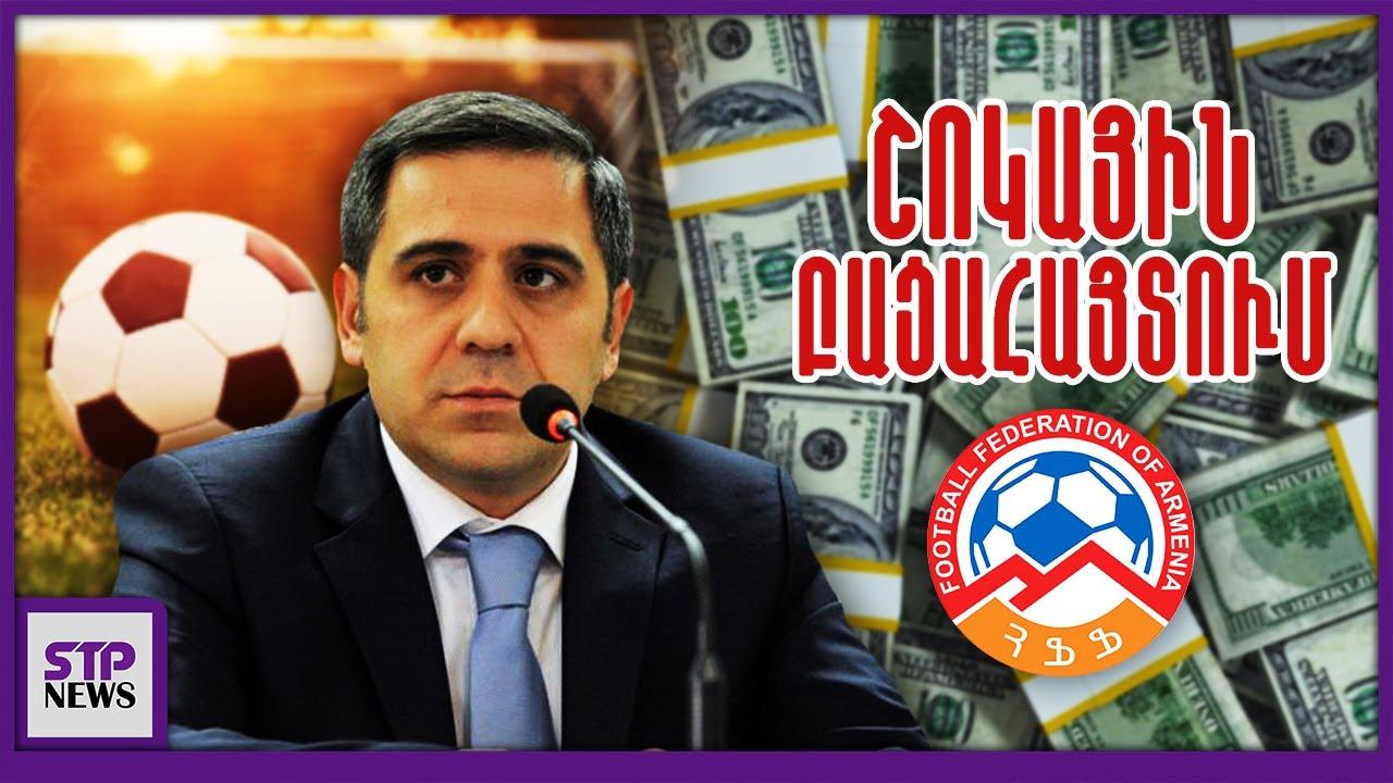 Շոկային բացահայտումներ հայկական ֆուտբոլում․ Մաֆիոզ սխեման ՝ տապալման եզրին․․․