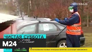 В столице началась масштабная обработка улиц против коронавируса - Москва 24