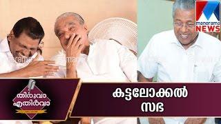 Slip of the tongue day in legislative assembly | Thiruva Ethirva  | Manorama News