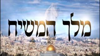 """מלך המשיח - שיעור תורה בספר הזהר הקדוש מפי הרב יצחק כהן שליט""""א"""