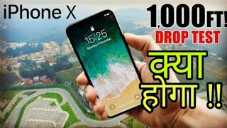 iPhone X का drop test from 1000ft | क्या होगा