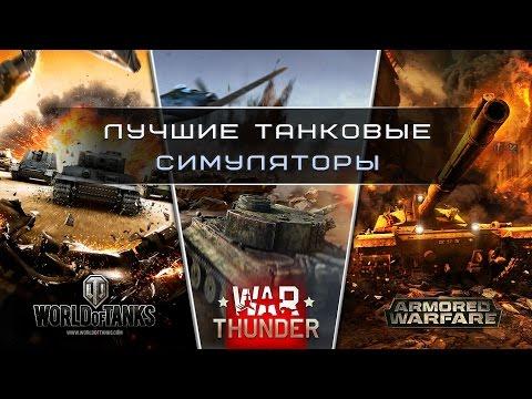 Лучшие игры про танки (World of Tanks, War Thunder, Armored Warfare). Что круче?