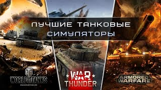 видео Лучшие игры про танки. Игра танки на ПК. Обзор.