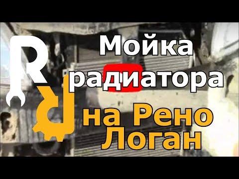 Мойка радиаторов на Рено Логан