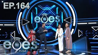 The eyes | EP. 164 | 2 พ.ย. 61 | HD