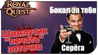 Royal Quest - ТОП доспех: шампанское, печати и перенос заточки...