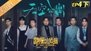 Who's the murderer S6 EP4:Sky Apartment Part 2丨MGTV