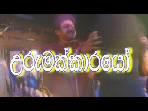 උරුමක්කාරයෝ | Urumakkarayo | Classical Sinhala Film