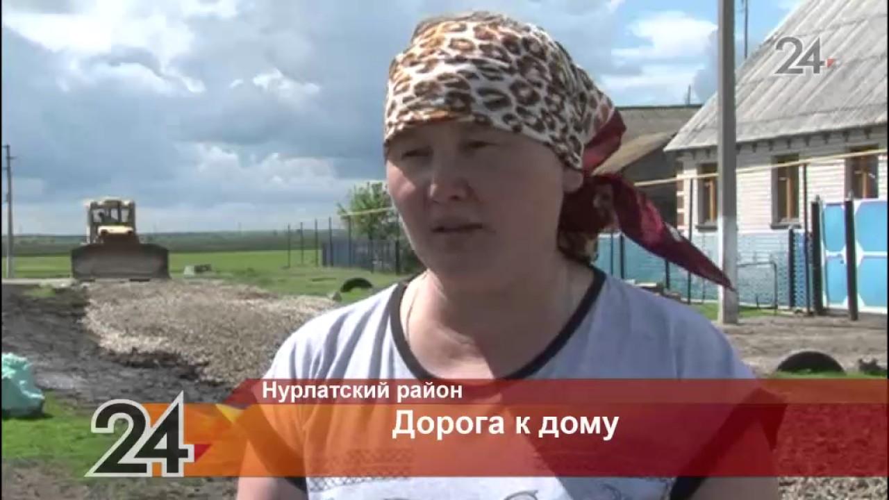 Знакомства По Нурлатскому Району Татарстан