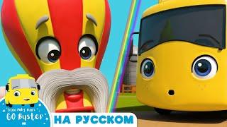 Бастер и большой воздушный шар Go Buster на Русском Автобус Бастер Детские Песни