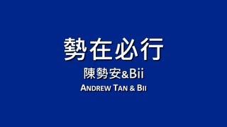 陳勢安 Andrew Tan & Bii / 勢在必行【歌詞】