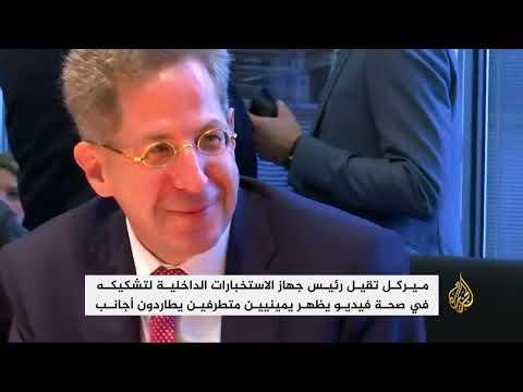 ميركل تقيل رئيس جهاز الاستخبارات الداخلية من منصبه  - نشر قبل 2 ساعة