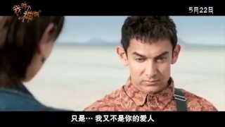 PK Chinese Trailer | Chinese Trailer of Bollywood Movie PK | ft. Aamir Khan